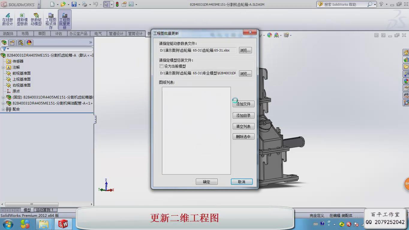 CAD软件技术v参数交流区SolidWorks参数化设半山公馆cad图片