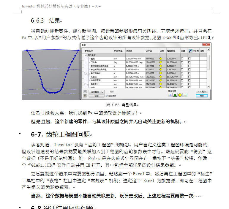 CAD软件技术学习交流区求助请教陈交通,设计院老师前景图片