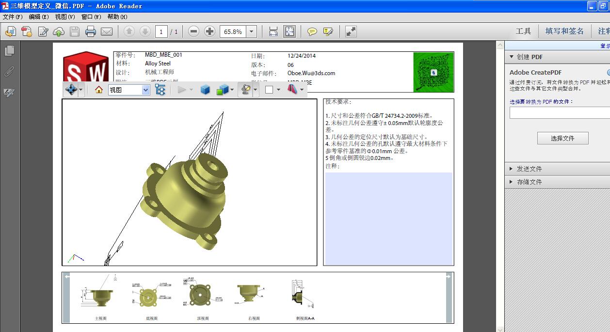 谁有SW2015的转化把图纸帮忙成PDF三维图纸灯展方兴格式长子图片
