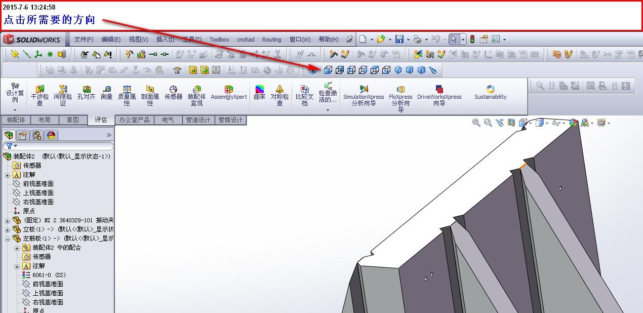 CAD软件技术学习交流区成型方向图片调整在cad怎么办导出特征中来图片