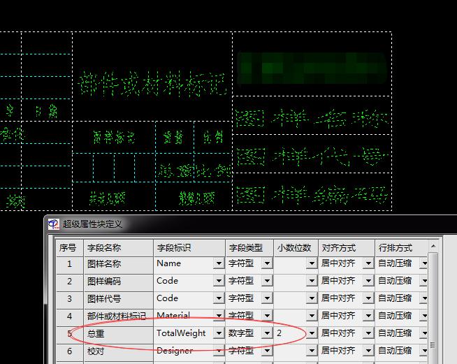 CAD软件技术v图纸交流区图纸栏重量不显示为笼子钢筋标题视频讲解图片