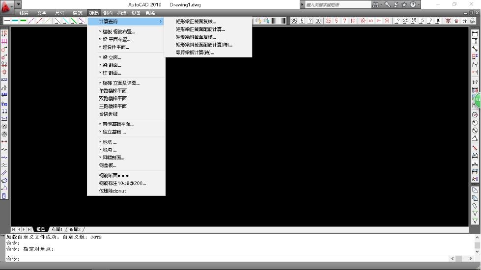 软件和实体区jgtb2015-cad2010免费设计制图软cad曲面分块资料图片