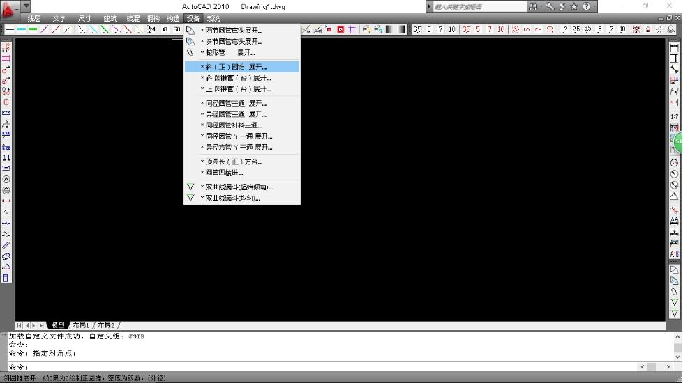 线条和软件区jgtb2015-cad2010免费设计制图软cad资料打断命令图片