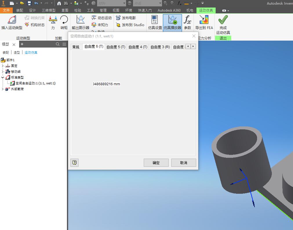CAD软件技术学习交流区inventor2018运动仿真cad图展开椭圆图片