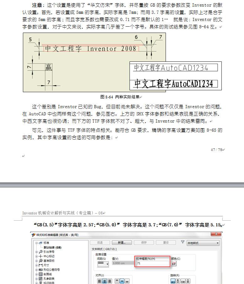CAD软件技术v工程交流区Inventor2011工程图字cad室内图片图片