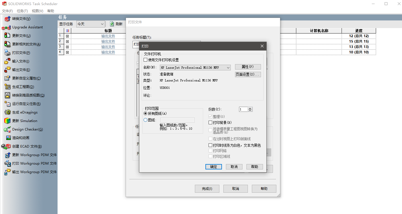 CAD软件技术v插件交流区sw2016批量打印插件乐高42055图纸图片