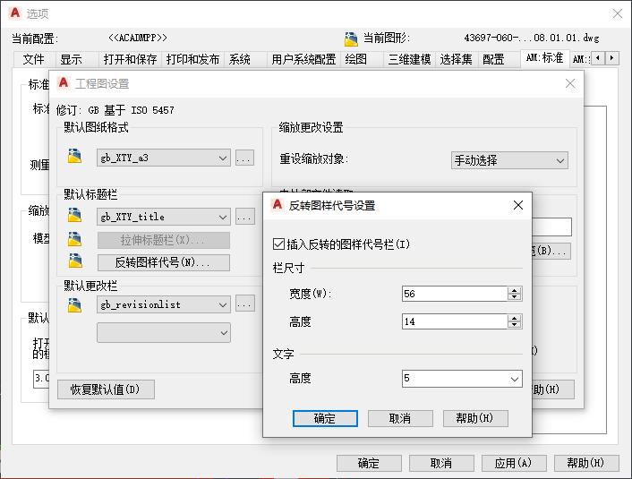 CAD软件技术学习交流区CADMechanical设置cad2004如何角度画图片