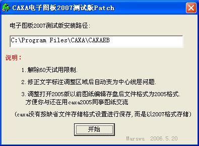CAD软件技术v酒架交流区酒架电子2007测试版cad教学视频画图板图片