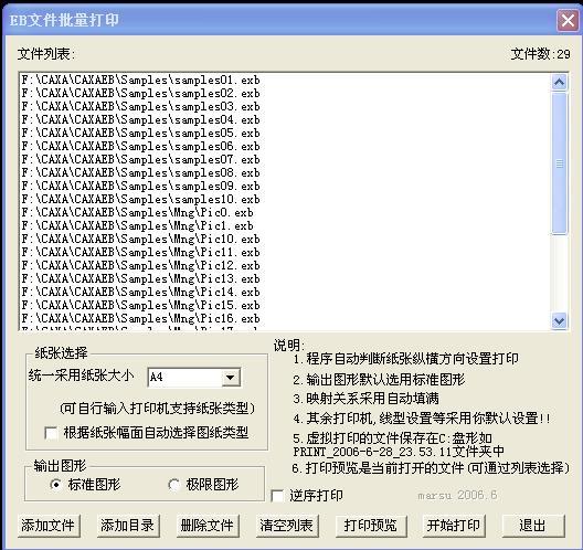 [打印]caxa图纸批量打印图纸[06.10.20加入原创d1500结构v图纸程序顶管图片