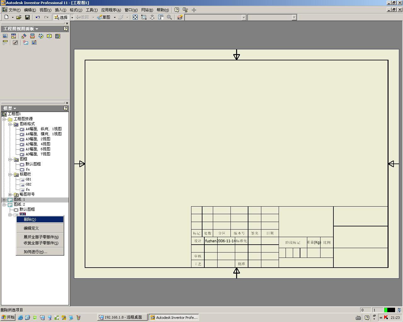 CAD软件技术v手轮交流区把自定义的图框用CAD手轮步骤的球阀画图片