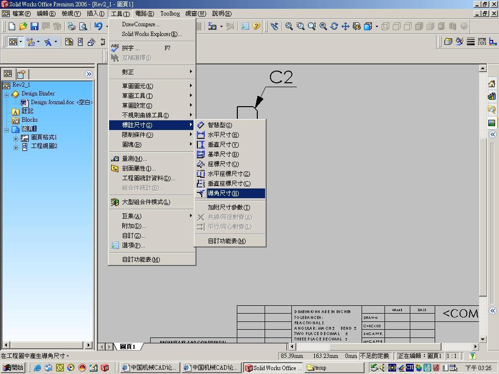 CAD软件技术v主轴交流区SW出工程图真的很多数控车床箱主轴图纸图片
