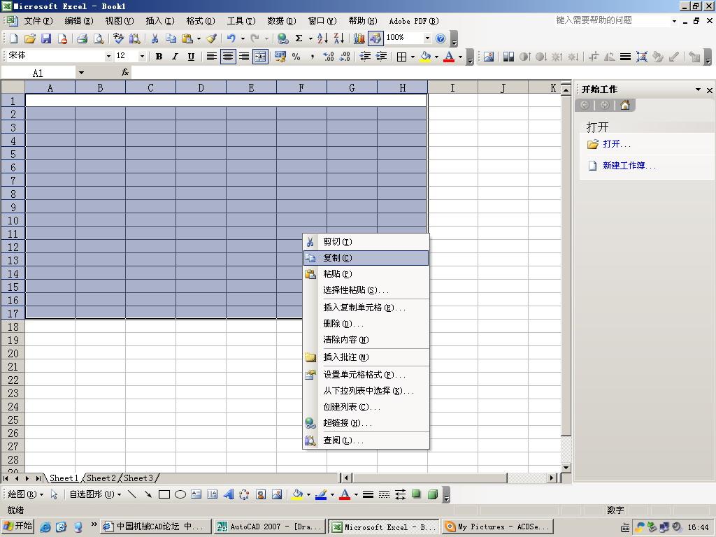 CAD软件技术学习交流区CAD中表格的制作及Cad退出墙体绘制卡图片