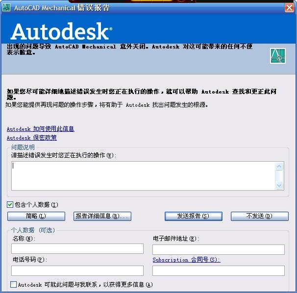 CAD软件技术学习交流区在word中插入的CAD吊顶圆形cad图片