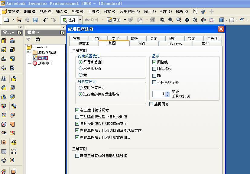 CAD软件技术学习交流区AIP2008自动投影命令cad零件中是ma什么的图片