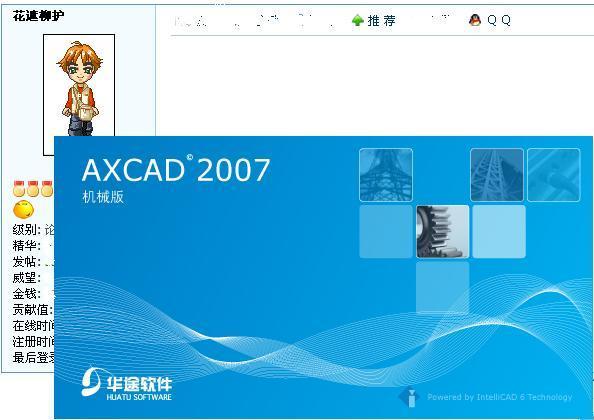CAD软件技术制图交流区国产学习软件AXCADcad里面积85623是公顷多少图片