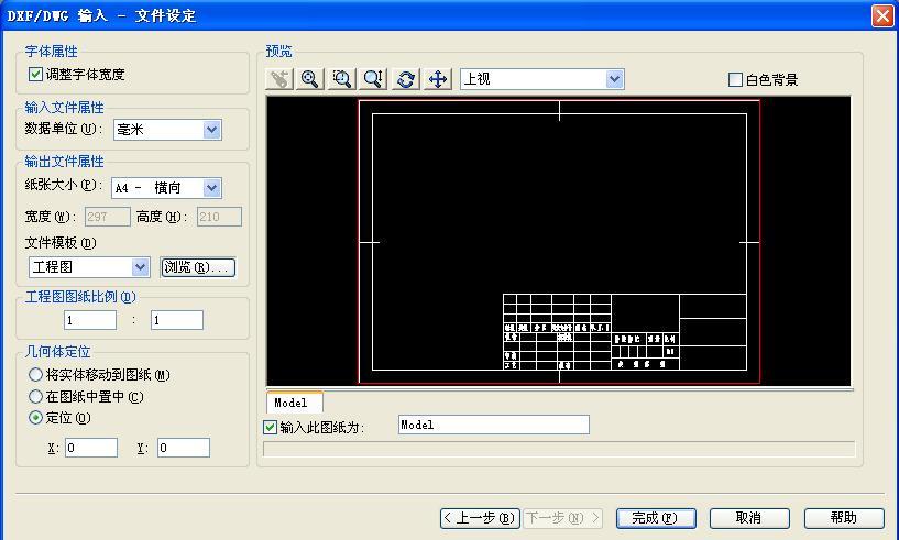 CAD软件技术v模板交流区SW模板图文件工程制中望cad加载fas图片