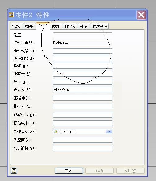 CAD软件技术学习交流区请教打过SP1后出现cad人的图片