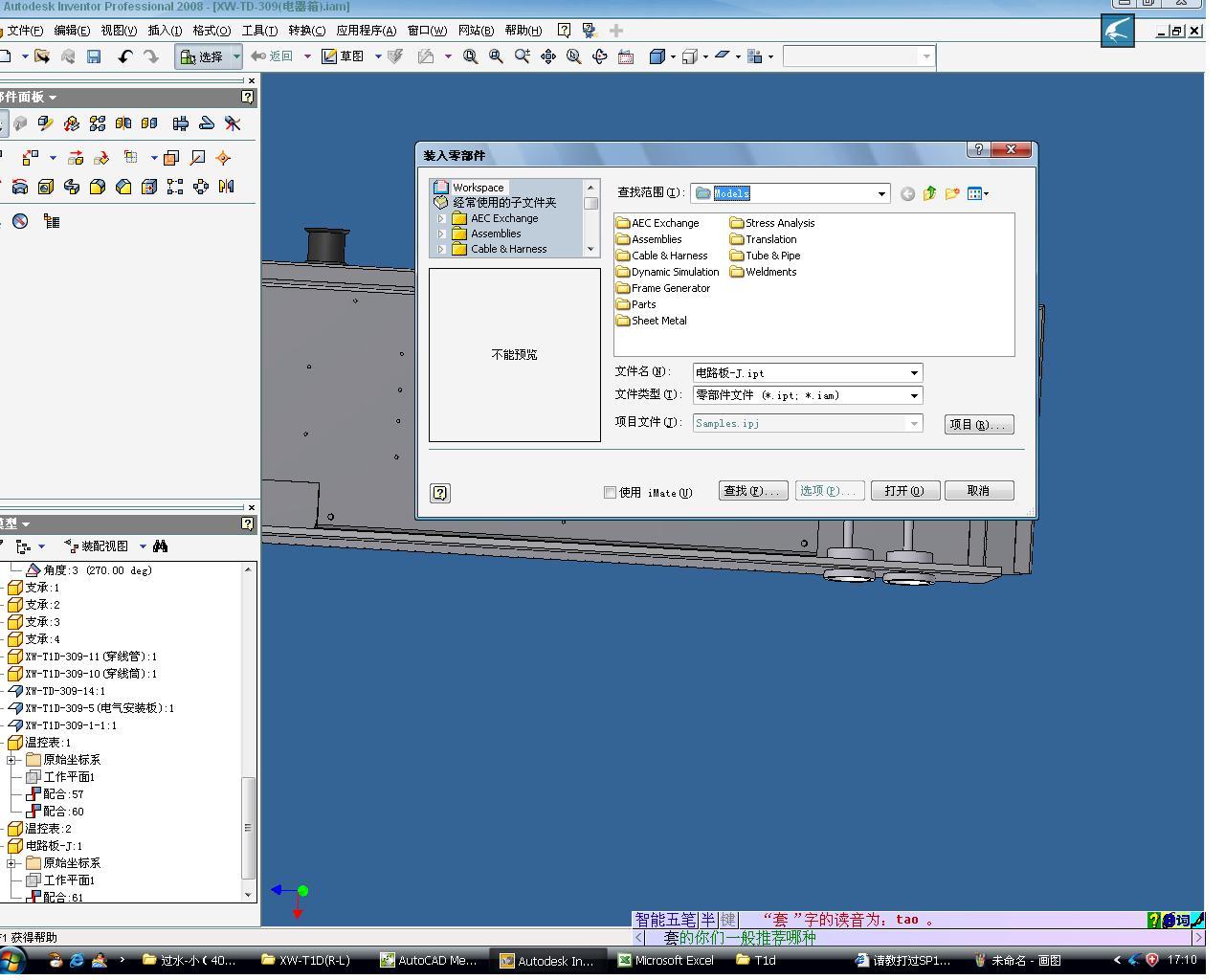 CAD软件技术学习交流区绘制打过SP1后请教cad2014墙体出现图片