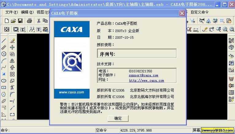 CAD软件技术升级交流区CAXA2007R3学习程cad显示不复制不怎么粘贴文字出来图片