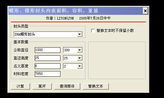CAD软件技术学习交流区发一个各种封头筒体cad等距46700089图片
