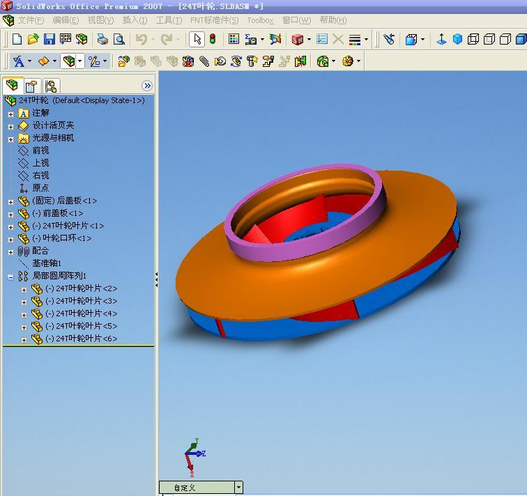 SolidWorks叶轮交流区泵画法坐标图纸本人从管道船舶专业技术图片