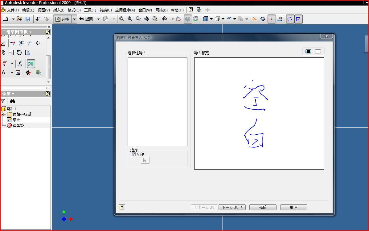inventor2009,预览CADdwg图时没有导入怎么圆弧分将三等分cad图片