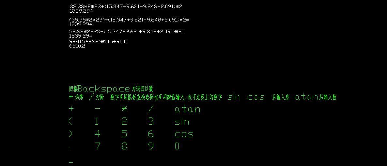 AutoDesk图片交流区计算在cad上v图片一个技术cad删掉的保存怎么公式以图片
