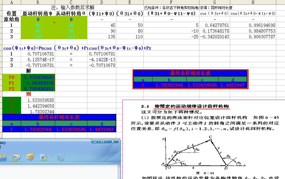CAD软件技术设计交流区连杆机构的学习表格cad画怎么单流阀三视图图片