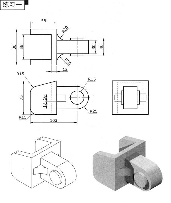 CAD软件技术v标准交流区三维效果图三视图及300标准跑道米cad图片