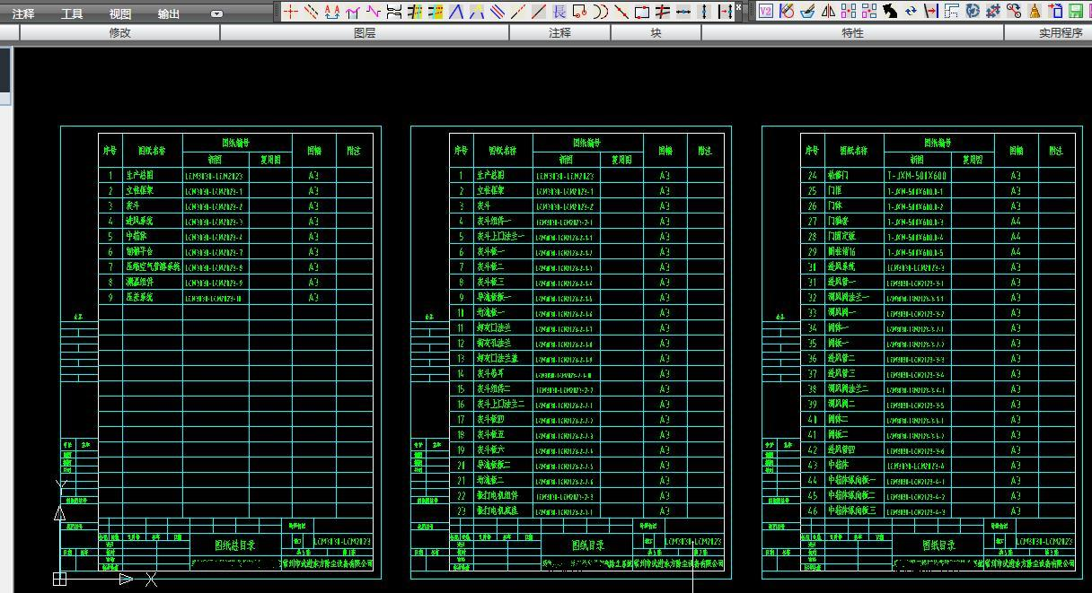 AutoDesk图纸交流区目录图纸生成器Ver2.4(附临门五福十字绣技术图片