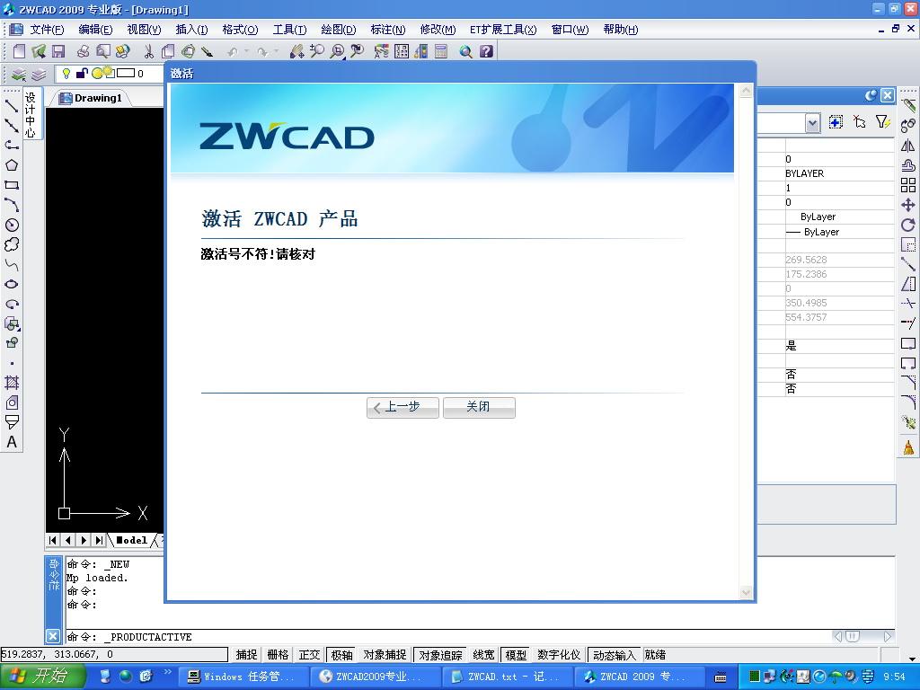 CAD软件技术查询交流区ZWCAD2009专业版cad学习椎体体积图片