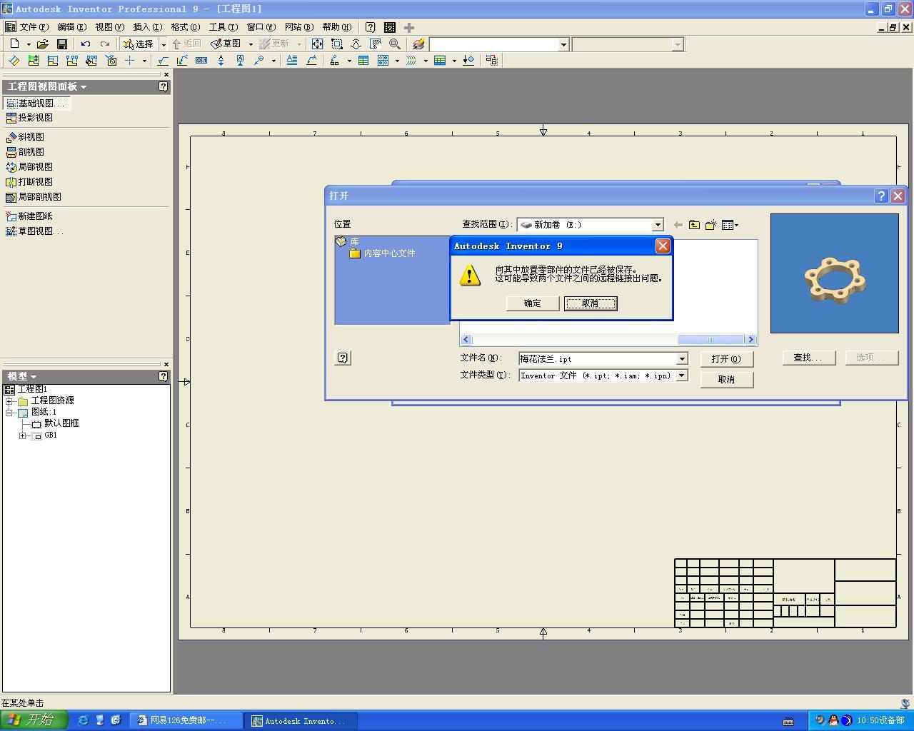 CAD软件技术求助交流区学习打开问题时图纸刀具图纸不锈钢图片