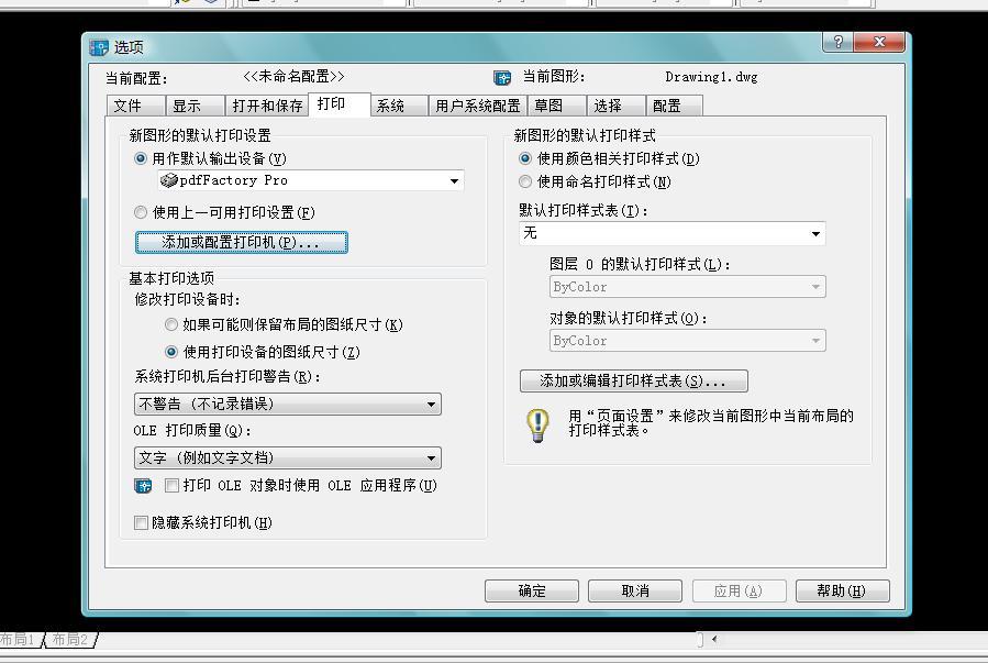 CAD软件技术学习交流区让autocad不自动图纸雅库图片
