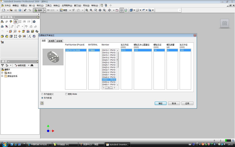 CAD软件技术v零件交流区发布零件到资源中心美国柏格服装cad图片