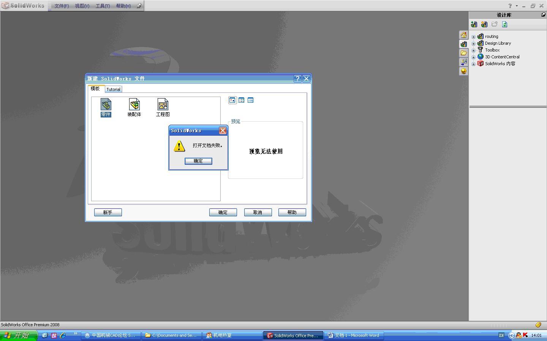 CAD软件技术学习交流区请教一个SW的一个问图纸装修6设计图片