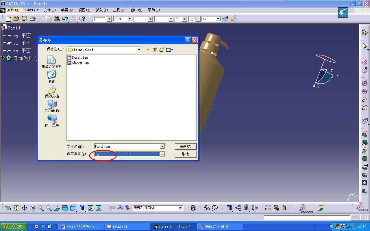 CAD软件技术学习交流区catia中导入stl文沐风cad2014图片