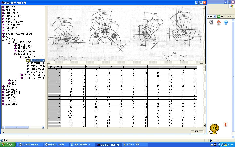 CAD软件技术v只有交流区只有90M的免费机械cad2014问题注册机图片
