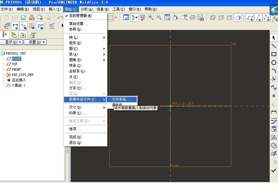 CAD软件技术学习交流区proe草绘的相交问题cad线截断条不两导入里怎么图片