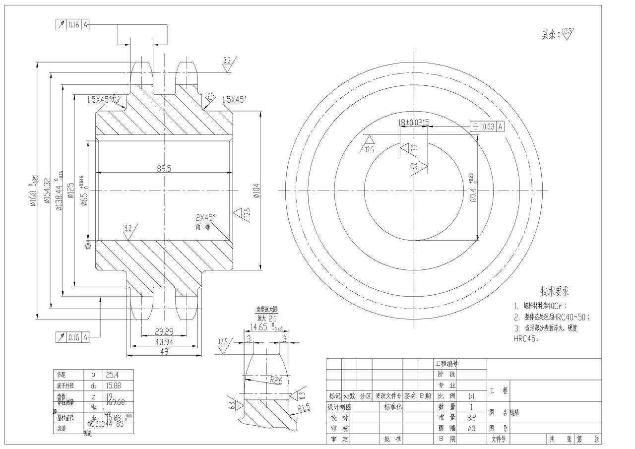 双排链轮电气图v链轮零件题目图片