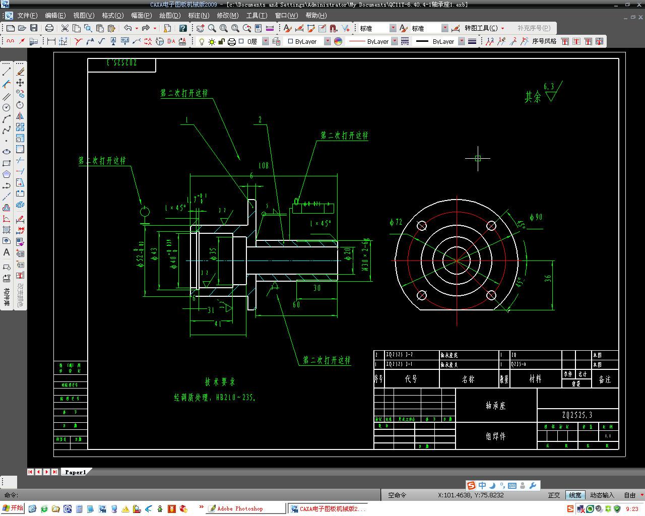 CAD软件技术竞赛交流区CAXA2009标准版不建筑cad机械学习评分图片