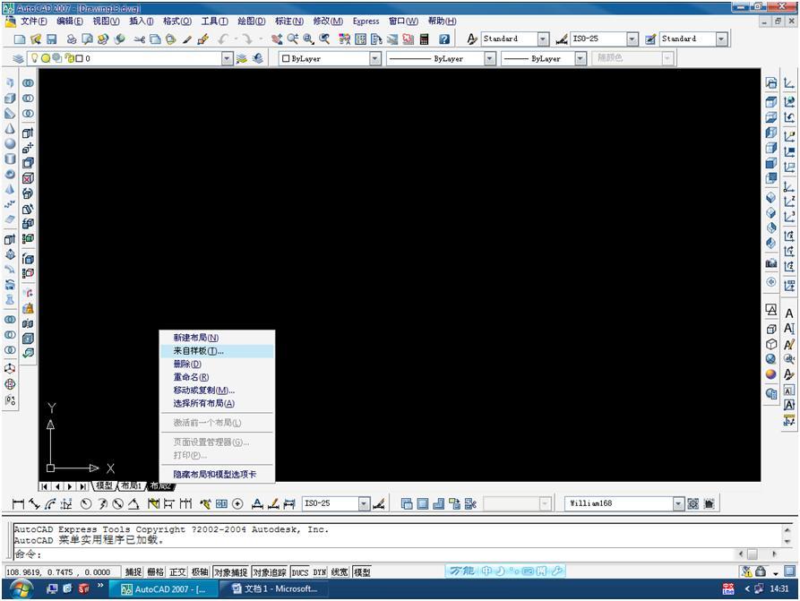 CAD软件技术制作交流区高级图框的学习(视屏cad2014未找到acad图片