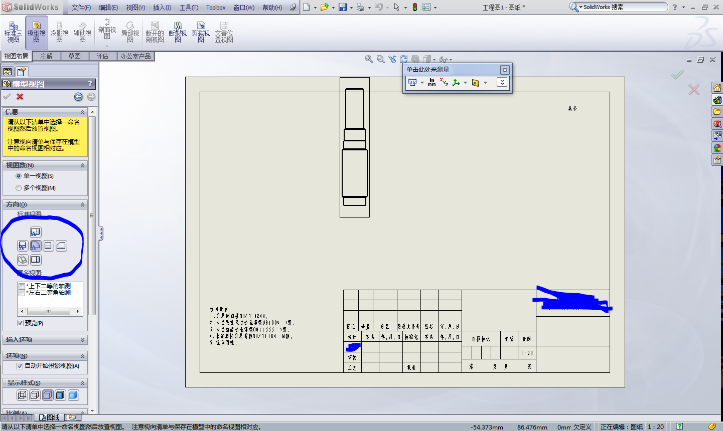 CAD软件技术学习交流区solidworks调整视图cad2010位匙64密图片