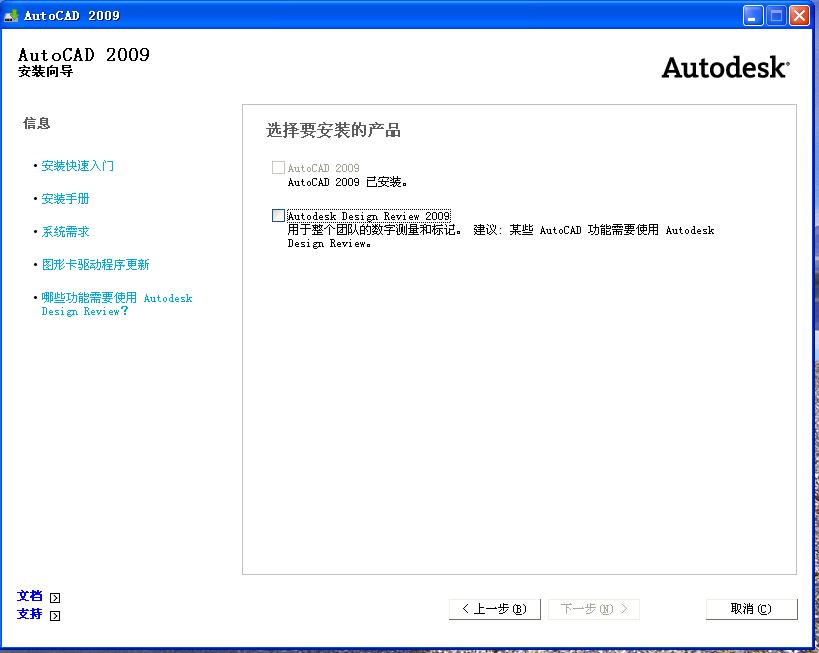 CAD软件技术v黑色交流区重新出现CAD安装了14cad黑色背景调的成图片