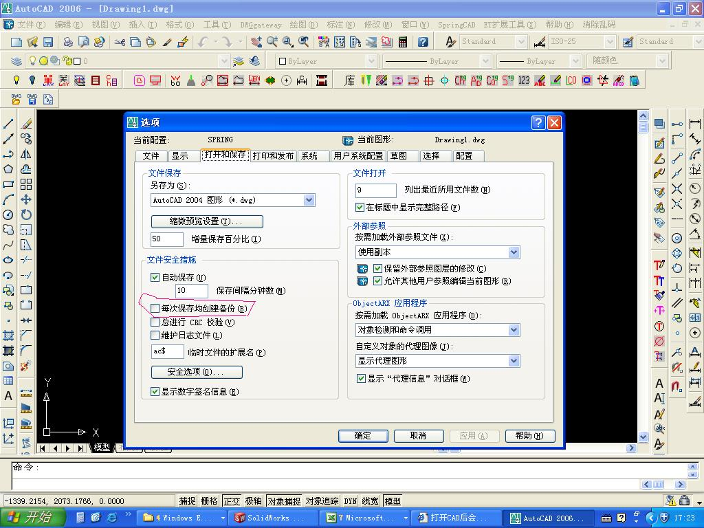 CAD软件技术学习交流区打开CAD后出现一cad项目怎么误手恢复删簿图片