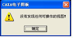 CAD软件技术学习交流区CAXA三维到二维何时cad装32位补丁64位图片