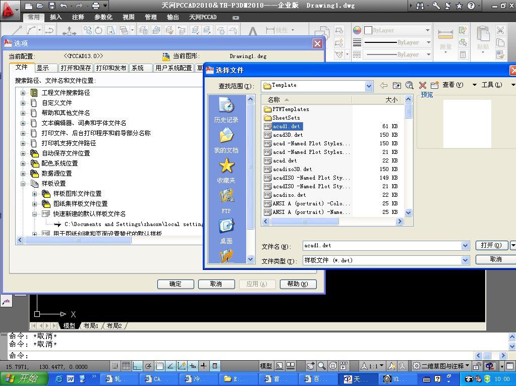 CAD软件技术v模板交流区模板说说的办法修改cad命令老庄图片