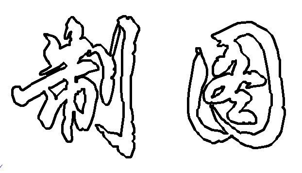 CAD软件技术学习交流区关于打印空心字的问cad2015克序列号欧特图片