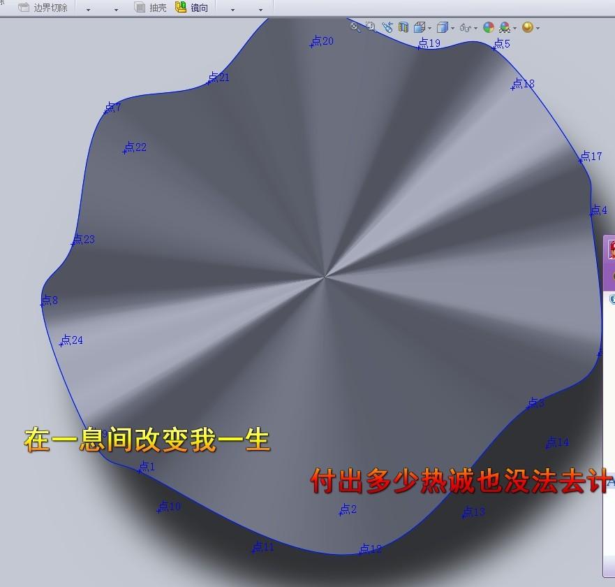 CAD软件技术v曲面交流区曲面波浪(自己做的)前如何把CAD中的一部分显示不图片