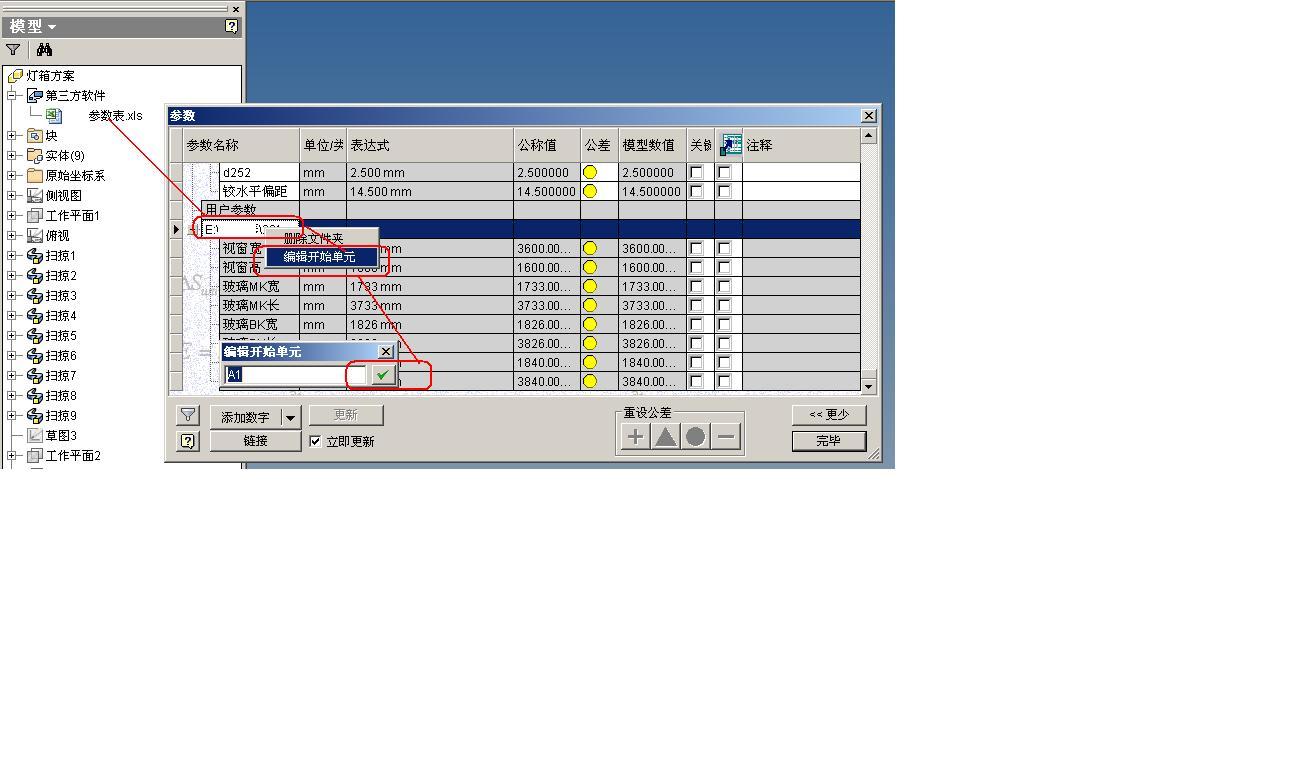 CAD软件技术v原点交流区inventor2011与EXCcad如何原点确定坐标图片