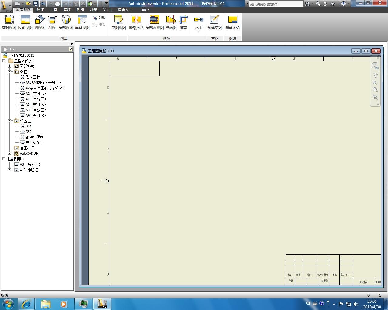 CAD软件技术v模板交流区AIP2011模板图工程如3d网下从下载cad怎么溜溜图片